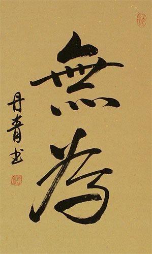 wu wei1